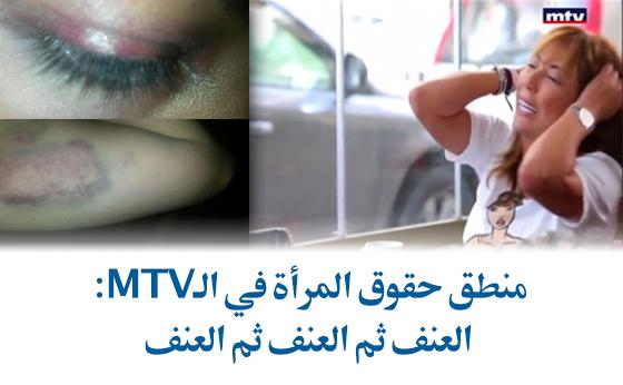 منطق حقوق المرأة في MTV